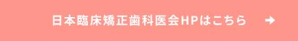 日本臨床矯正歯科医会HPはこちら